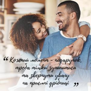 Кожний момент – подарунок, треба тільки зупинитися та звернути увагу на приємні дрібниці
